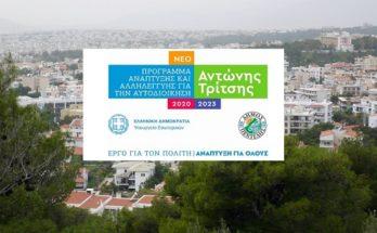 Πεντέλη: 18 εκατομμύρια ευρώ για έργα και υπηρεσίες προς τους πολίτες διεκδικεί ο Δήμος από το Πρόγραμμα «Αντώνης Τρίτσης»