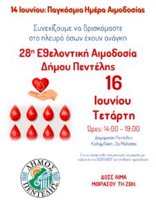 Πεντέλη: 28η Εθελοντική Αιμοδοσία και 7η τους τελευταίους 18 μήνες από το Δήμο