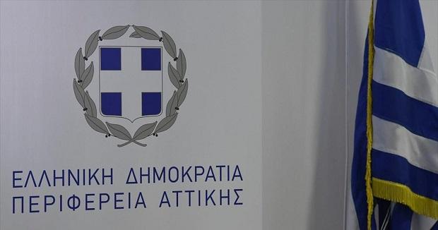 Περιφέρεια Αττικής: Δεν υπάρχει ισχυρή Περιφέρεια χωρίς τους εργαζόμενούς της, στην «πρώτη» γραμμή