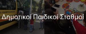 Λυκόβρυση Πεύκη : Έγγραφές και επανεγγραφές στους Δημοτικούς Βρεφικούς-Παιδικούς Σταθμούς ως τις 15/6