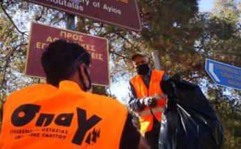 ΣΠΑΥ : Ο Σύνδεσμος συμμετείχε στον καθαρισμό του δασός Κουταλά στον Βύρωνα