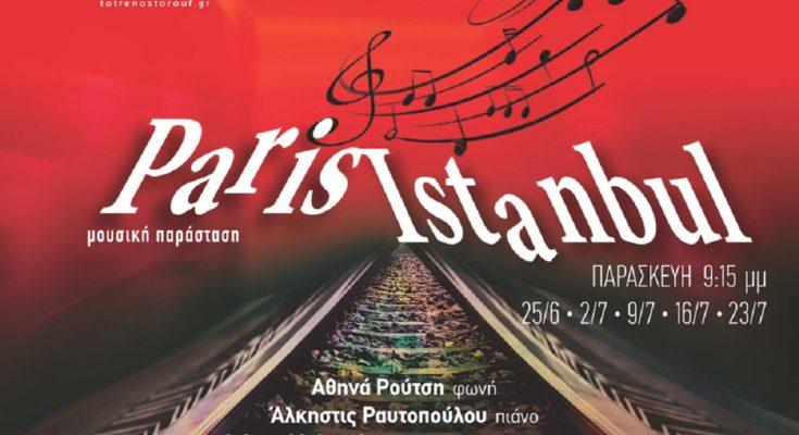Θέατρο: Η εμβληματική μουσική παράσταση (Paris-Istanbul) αποβιβάζεται στην «Αποβάθρα» του Τρένου στο Ρουφ
