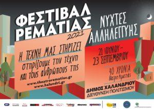 Χαλάνδρι: Φεστιβάλ Ρεματιάς 2021 – Νύχτες Αλληλεγγύης