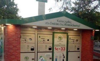 Λυκόβρυση Πεύκη: Προσθήκη στο Πρόγραμμα Αντώνης Τρίτσης για Πολυκέντρα Ανακύκλωσης υπέβαλε ο Δήμος