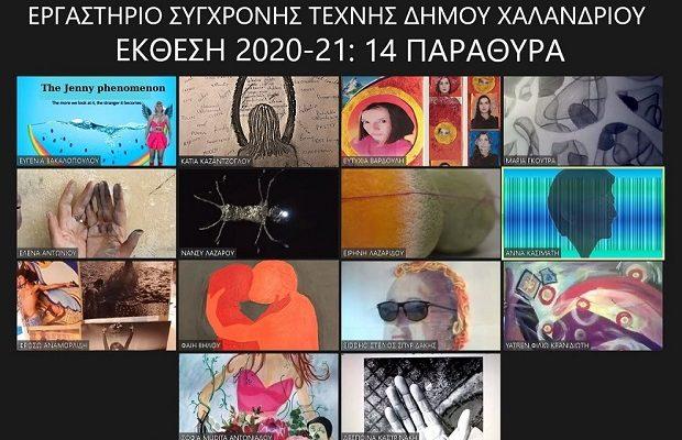 Χαλάνδρι: Διαδικτυακά εγκαίνια της έκθεσης του Εργαστηρίου Σύγχρονης Τέχνης