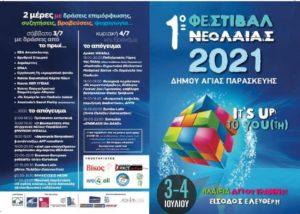 Αγία Παρασκευή: Με μεγάλη επιτυχία πραγματοποιήθηκε το 1ο Φεστιβάλ Νεολαίας του Δήμου