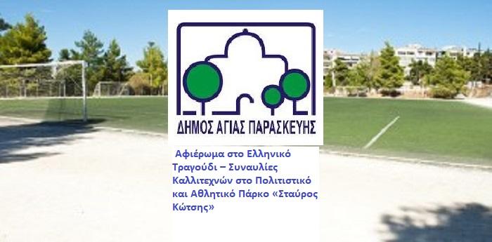 Αφιέρωμα στο Ελληνικό Τραγούδι – Συναυλίες
