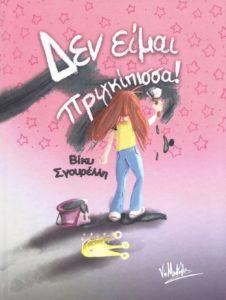 Το νέο βιβλίο της Βίκυς Σγουρέλλη «Δεν είμαι πριγκίπισσα»