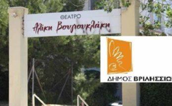 Το 32ο Φεστιβάλ του Δήμου Βριλησσίων ανοίγει την αυλαία του