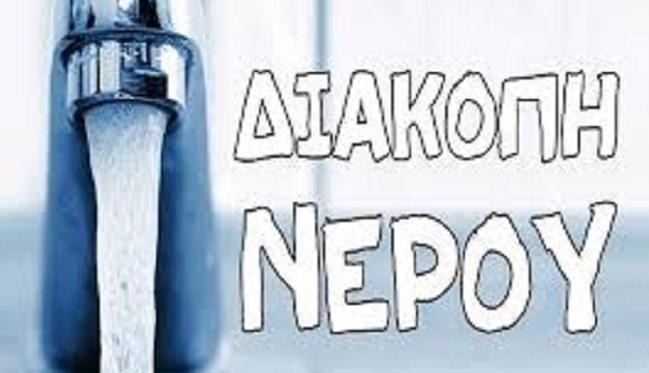Διόνυσος: Προγραμματισμένη διακοπή ύδρευσης στον Άγιο Στέφανο την Τετάρτη 21/7