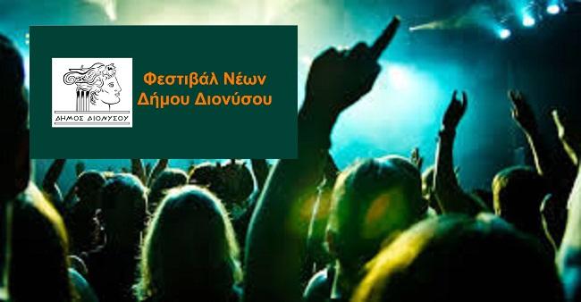 Διόνυσος: Ανοικτή Πρόσκληση Ενδιαφέροντος για την πραγματοποίηση του 1ου Φεστιβάλ Νέων Δήμου