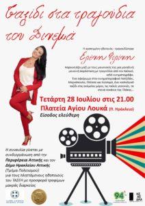 Ηράκλειο Αττικής: Tαξίδι στα τραγούδια του παλιού ελληνικού κινηματογράφου με την γνωστή ηθοποιό Ελένη Φιλίνη