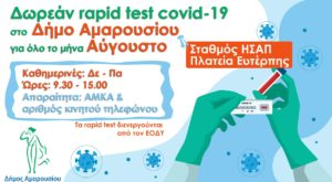 Μαρούσι : Συνεχίζεται για όλο τον Αύγουστο η διαδικασία των δωρεάν rapidtest στο σταθμό ΗΣΑΠ – πλατεία Ευτέρπης