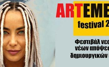 Μαρούσι: «ARTΕΜΕΙΣ festival 2021» Φεστιβάλ νεολαίας νέων απόψεων και δημιουργικών ιδεών