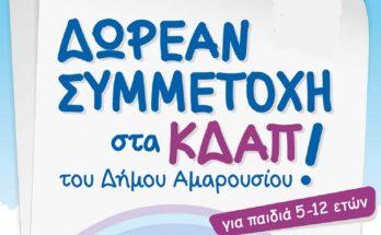 Μαρούσι: Λειτουργία Κέντρων Δημιουργικής Απασχόλησης Δήμου Αμαρουσίου- Δωρεάν για παιδιά ηλικίας 5-12 ετών