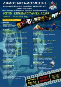 Μεταμόρφωση: Στις 25 Ιουνίου ξεκινά η Θερινή Κινηματογραφική Λέσχη του Δήμου