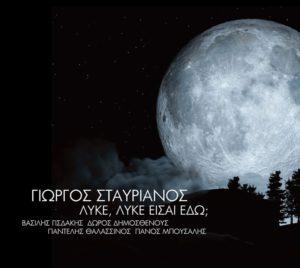 Μουσική: Το νέο άλμπουμ του Γιώργου Σταυριανού με τίτλο «Λύκε, λύκε είσαι εδώ;»