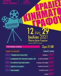 Νέα Ιωνία: Ξεκινούν οι καλοκαιρινές Βραδιές Κινηματογράφου για μικρούς και μεγάλους