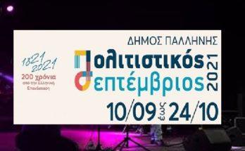 Παλλήνη: Πρόγραμμα πολιτιστικού Σεπτέμβρη 2021