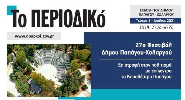 Το Περιοδικό, αποτελεί έναν ακόμα τρόπο επικοινωνίας των πολιτών και του Δήμου