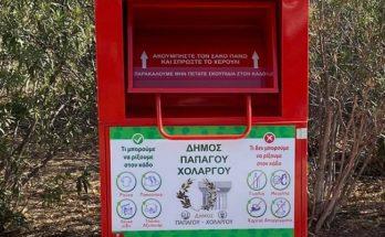 Παπάγου Χολαργού: Κόκκινοι κάδοι ανακύκλωσης ρούχων και υποδημάτων στον Δήμο