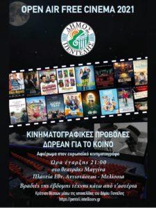 ήμος Πεντέλης προσφέρει στους πολίτες τη δυνατότητα, να απολαύσουν σπουδαίες κινηματογραφικές ταινίες μέσα από ένα αφιέρωμα στον πρόσφατο ευρωπαϊκό κινηματογράφο