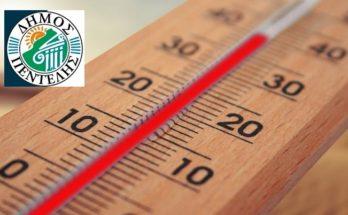 Πεντέλη : Κλιματιζόμενοι χώρος κατά τις ημέρες με υψηλή θερμοκρασία