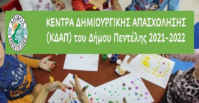 Πεντέλη: Κέντρα Δημιουργικής Απασχόλησης (ΚΔΑΠ) για παιδιά ηλικίας 5-12 ετών θα λειτουργήσει από το Σεπτέμβριο ο Δήμος