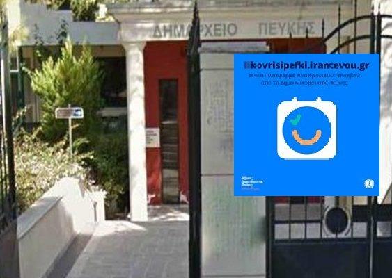 Λυκόβρυση Πεύκη: Σε λειτουργία η πλατφόρμα για e- ραντεβού με τις υπηρεσίες του Δήμου