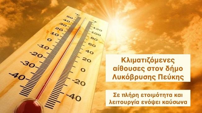 η Γενική Γραμματεία Πολιτικής Προστασίας (www.civilprotection.gr) εφιστά την προσοχή στα άτομα που ανήκουν σε ευπαθείς ομάδες να είναι ιδιαίτερα προσεκτικοί κατά τις επόμενες ημέρες,