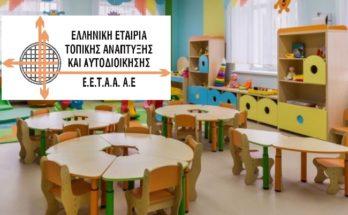 Λυκόβρυση Πεύκη : Ξεκίνησε η υποβολή αιτήσεων στην ιστοσελίδα της ΕΕΤΑΑ για Παιδικούς Σταθμούς για το σχολικό έτος 2021-2022