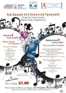 Αγία Παρασκευή: Αφιέρωμα στο Ελληνικό Τραγούδι - Συναυλίες Καλλιτεχνών