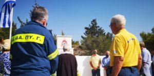 ΣΠΑΥ : Επιμνημόσυνη δέηση τελέσθηκε σήμερα στη μνήμη των αδικοχαμένων πυροσβεστών Παύλου Σκούρτη και Ανδρέα Μπόσινα