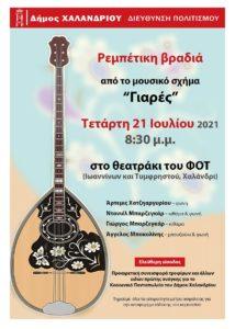 Χαλάνδρι : Ρεμπέτικη βραδιά στο θέατράκι του ΦΟΤ από το μουσικό σχήμα Γιαρές