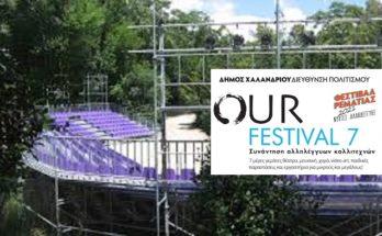 Χαλάνδρι: Συνάντηση αλληλέγγυων καλλιτεχνών στη Ρεματιά «Our Festival 7»