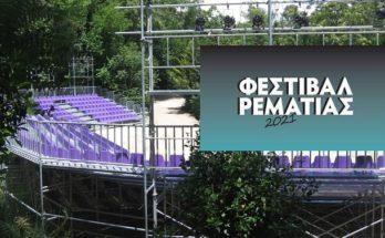 Ευριπίδειο Θέατρο Ρεματιάς Πεζόδρομος Προφήτη Ηλία, Πολύδροσο Χαλανδρίου