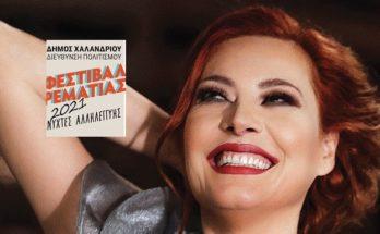 Τη συναυλία Θαλασσογραφίαμε τη Χριστίνα Γκόλιαπαρουσιάζει το Φεστιβάλ Ρεματιάς