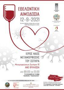 Βριλήσσια: Εθελοντική Αιμοδοσία Κυριακή 12 Σεπτεμβρίου 2021