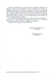 Διόνυσος: Δεν θα πραγματοποιηθεί μετά τις αντιδράσεις το αυριανό κυνήγι αγριογούρουνων σε Εκάλη- Διόνυσο