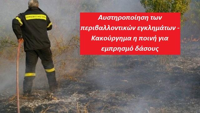 Αυστηροποίηση των περιβαλλοντικών εγκλημάτων - Κακούργημα η ποινή για εμπρησμό δάσους