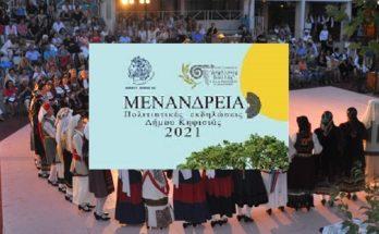 Κηφισιά: «Μενάνδρεια2021» πρόγραμμα από 31/8- 9/9