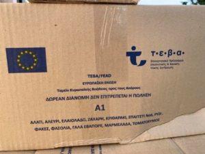 Κηφισιά: Δωρεάν διανομή προϊόντων για τους δικαιούχους ΤΕΒΑ