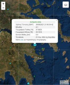 Κόρινθος: Σεισμός 4,1 Ρίχτερ 21 χιλιόμετρα ανατολικά νοτιοανατολικά της Κορίνθου