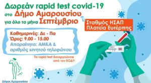 Μαρούσι: Συνεχίζεται για όλο τον Σεπτέμβριο η διαδικασία των δωρεάν rapid test στο σταθμό ΗΣΑΠ – πλατεία Ευτέρπης
