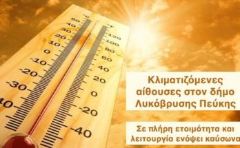 Η Γενική Γραμματεία Πολιτικής Προστασίας συνιστά στους πολίτες να είναι ιδιαίτερα προσεκτικοί, μεριμνώντας για τη λήψη μέτρων αυτοπροστασίας από κινδύνους που προέρχονται από την επικράτηση των υψηλών θερμοκρασιών.