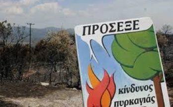 Προσοχή, υψηλός κίνδυνος πυρκαγιάς