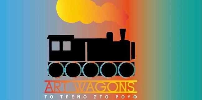 «Αrt-Wagons» Διαδικτυακό πολιτιστικό ταξίδι για εφήβους των απομακρυσμένων κυρίως περιοχών της Ελλάδας καθώς και για παιδιά με αναπηρία