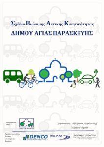 Αγία Παρασκευή: Διενέργεια Δημόσιας Διαβούλευσης Σχεδίου Βιώσιμης Αστικής Κινητικότητας
