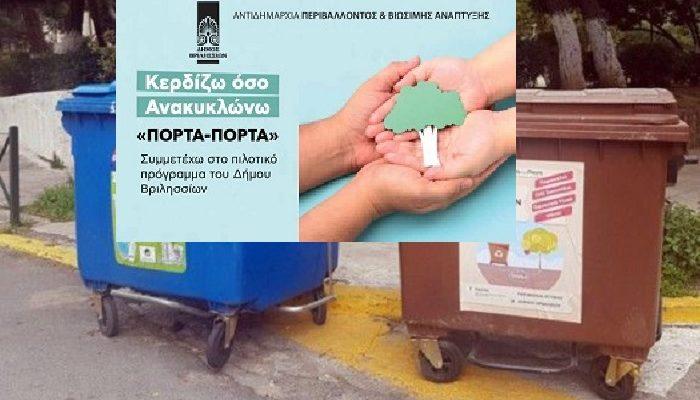 Βριλήσσια : Ξεκινά το νέο πολιτικό πρόγραμμα Ανακύκλωσης στην Πηγή «Πόρτα Πόρτα – Κερδίζω όσο Ανακυκλώνω»