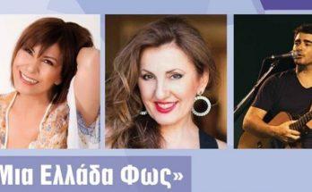 Βριλήσσια: «ΜΙΑ ΕΛΛΑΔΑ ΦΩΣ» 32ο Φεστιβάλ Βριλησσίων - Συναυλία με την Κωνσταντίνα, την Στέλλα Καρύδα και τον Ανδρέα Λάφη